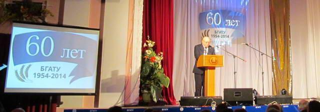 60-lecie powstania Białoruskiego Państwowego Uniwersytetu Techniczno Rolniczego