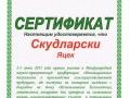skudlarski-bialorus-08