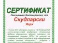 skudlarski-bialorus-09